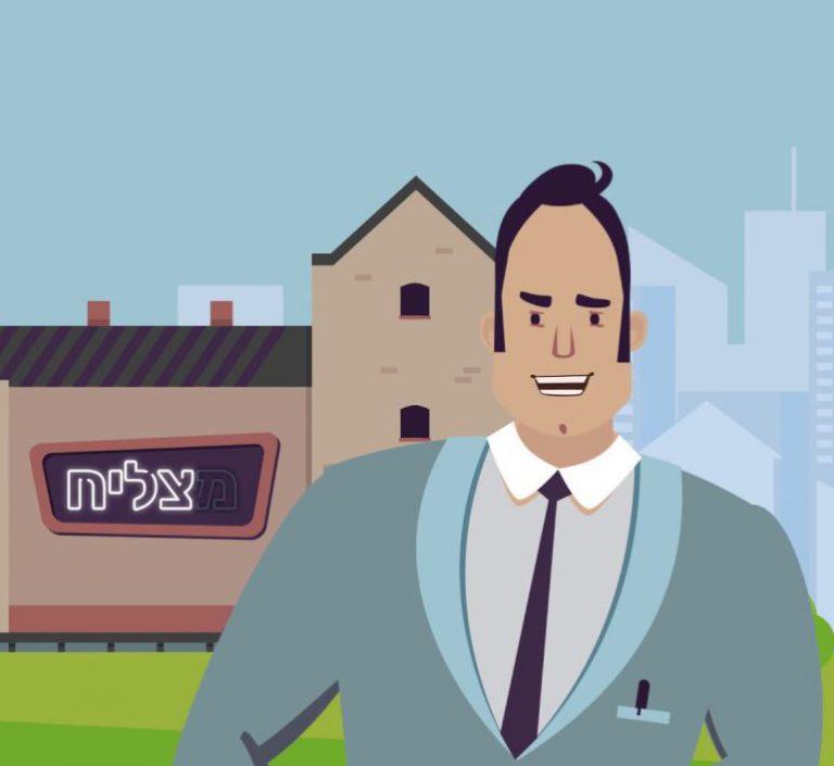 סיפור המייסדים בסרטון אנימציה