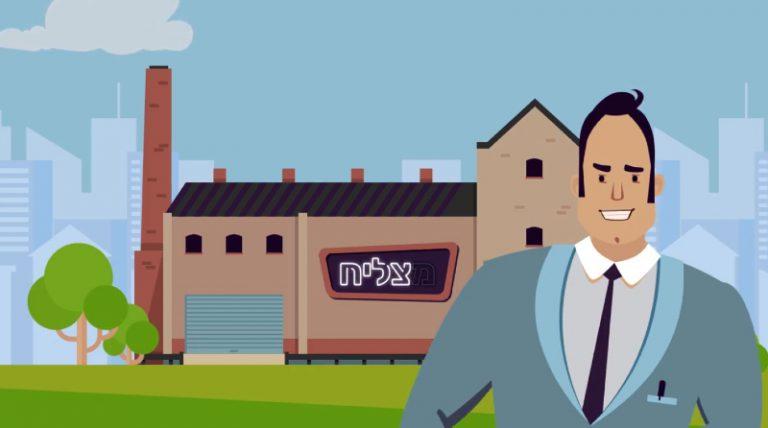 סרטון אנימציה לעסקים מצליח